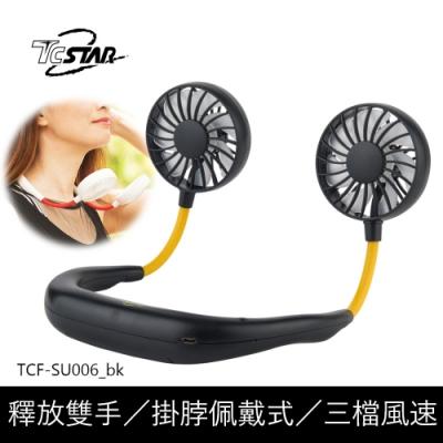 TCSTAR  頸掛便攜式雙頭風扇TCF-SU006