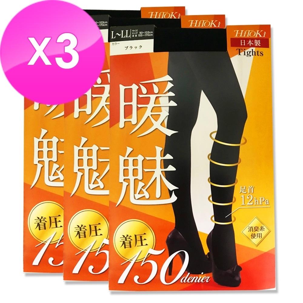 HiTOkI暖魅日本進口極暖吸濕發熱絲襪發熱襪(連褲襪吸濕保暖輕輕鬆鬆過冬天3入組