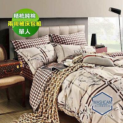 Washcan瓦士肯  迷幻可可單人100%精梳棉三件式兩用被床包組