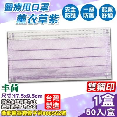 丰荷 成人醫療口罩(薰衣草紫) 50入/盒
