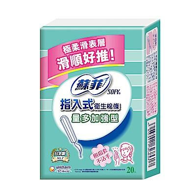 蘇菲 指入式棉條量多加強 (20入/盒)