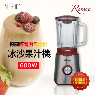Romeo 600W冰沙果汁機BL-2001