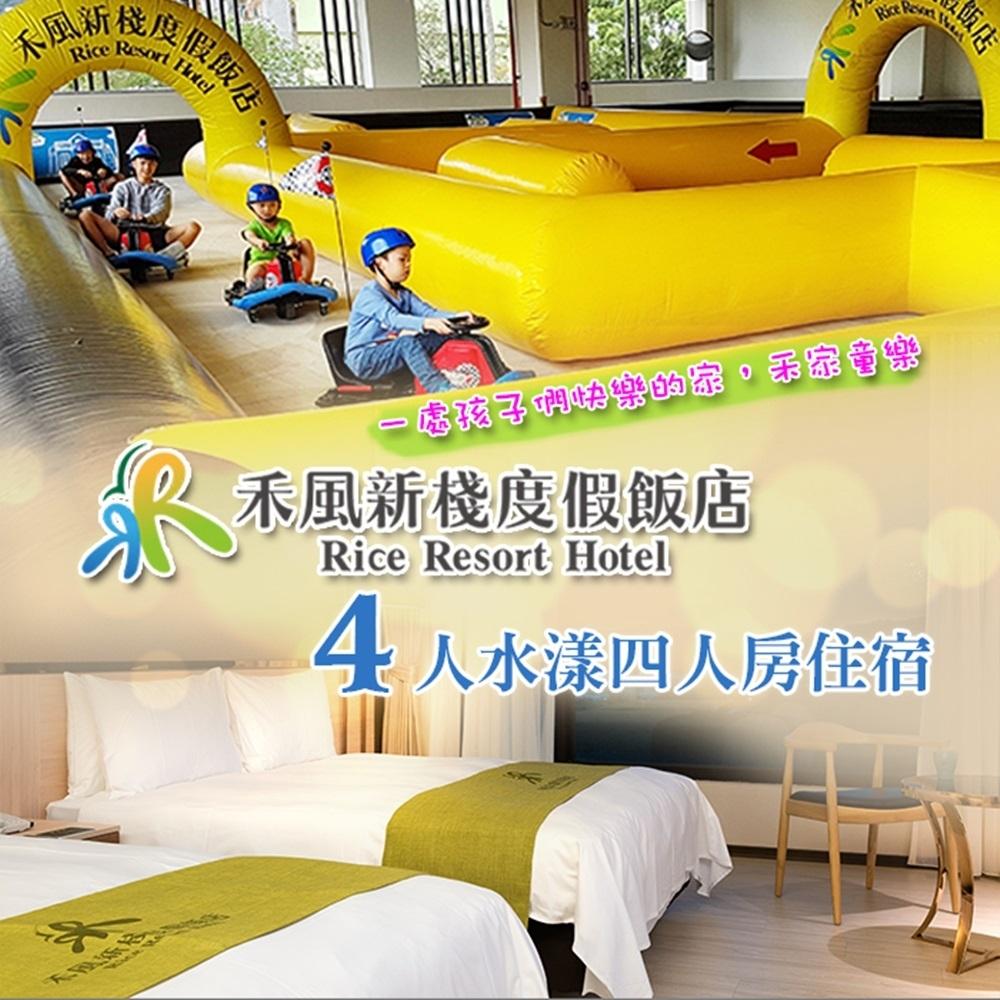 台東禾風新棧度假飯店-水漾四人房住宿券(贈賽車券2張)