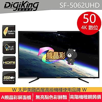DigiKing 數位新貴50吋真4K 液晶+數位視訊盒 SF-5062UHD