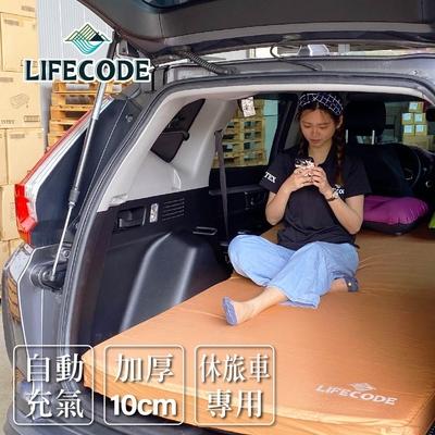 【LIFECODE】3D TPU舒眠車中床-厚10cm(190x130x10cm)-奶茶色