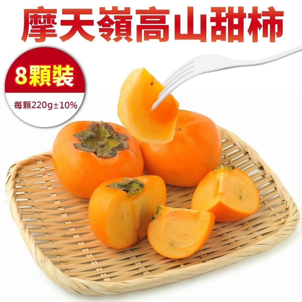【天天果園】摩天嶺高山8A甜柿8顆(每顆約220g)