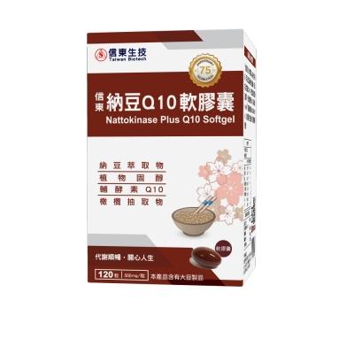 【信東】納豆Q10軟膠囊 (120粒/盒)