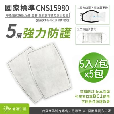 BCS 不織布竹炭口罩濾片(5入/包)x5包