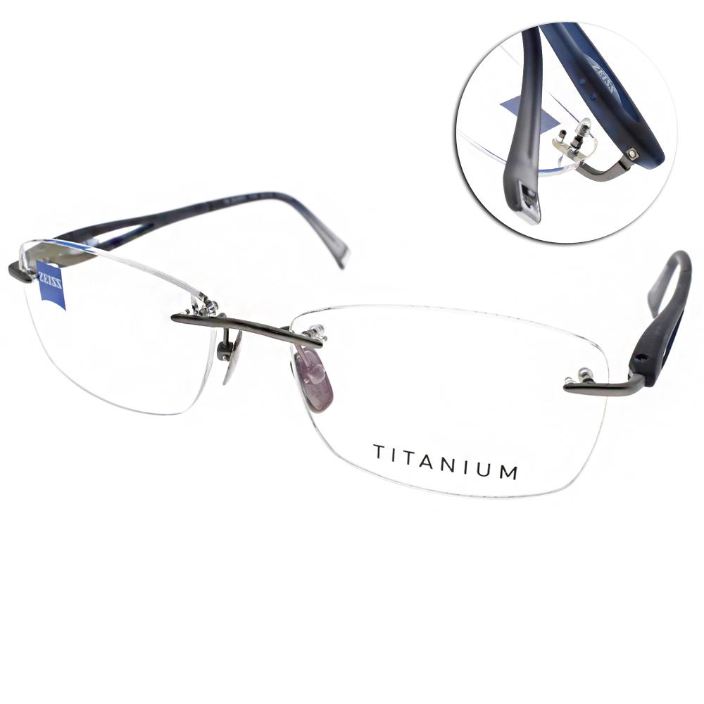 ZEISS蔡司眼鏡 沉穩無框/槍銀-藍 #ZS50003 C025