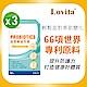 開學必備-Lovita愛維他 益靈敏專利益生菌 3入組 (奶素 順暢 兒童 益生質) product thumbnail 2