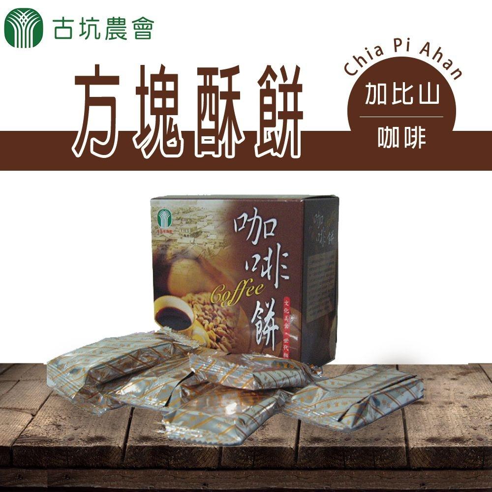 古坑農會 加比山咖啡方塊酥餅 (130g/盒)