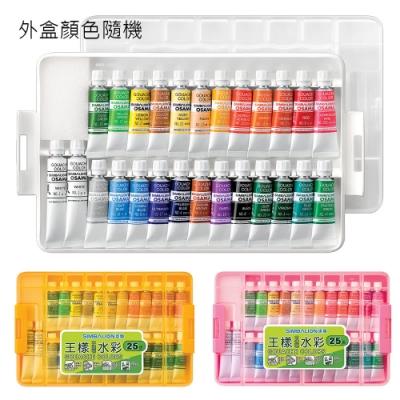 雄獅 王樣25色膠盒水彩 GCP-25~顏色隨機