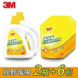 3M 長效型天然酵素洗衣精超值組 (綠野暖陽 2瓶+6包)