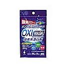 日本-小久保 OXIWASH 有氧漂白粉 35g*3入