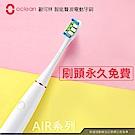 Oclean 歐可林 Air輕巧款 APP智能聲波 音波電動牙刷 珍珠白