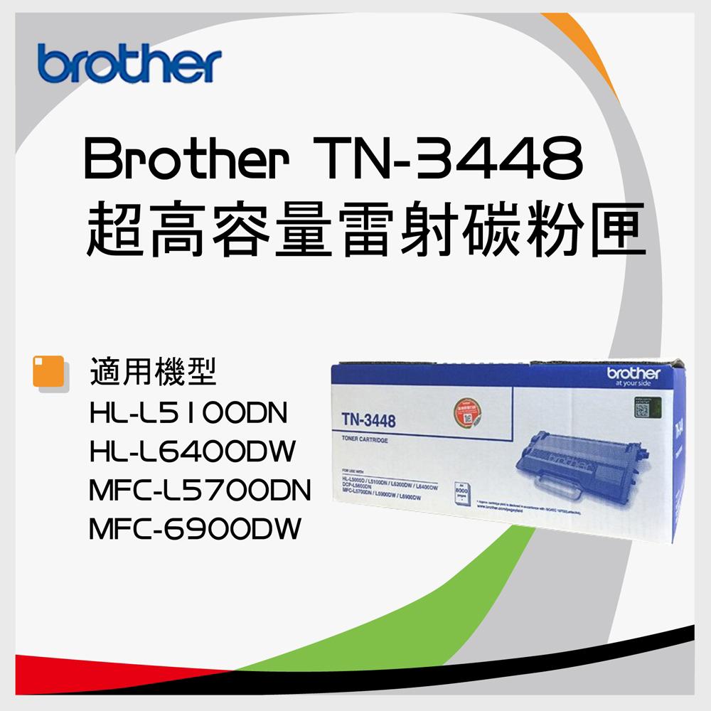 Brother TN-3448 原廠 黑色高容量碳粉匣(公司貨)