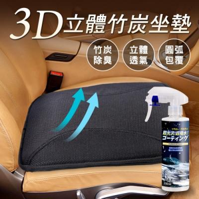 TheLife樂生活 3D立體竹炭除臭透氣方形汽車坐墊+水膜麗超輕鬆晶亮鍍膜
