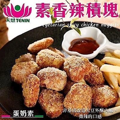 (滿999免運)天恩素食-素香辣積塊180g/包(蛋奶素)