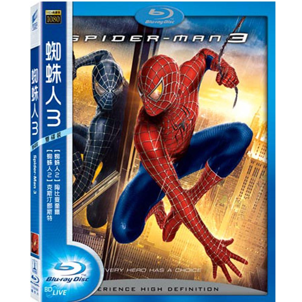 蜘蛛人3 (雙碟版)  藍光 BD