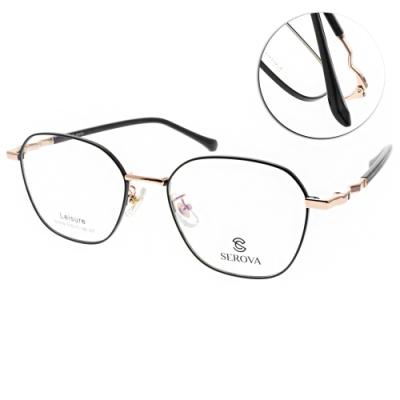 SEROVA眼鏡 中性韓風設計款/霧黑金-黑 #SE SL519 C7