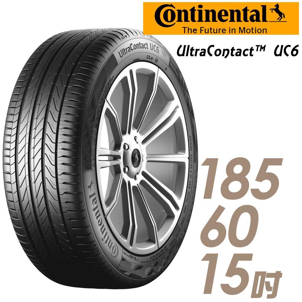 【馬牌】 UC6_185/60/15吋 舒適操控輪胎_送專業安裝 (UC6)