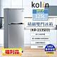 【福利品Kolin 歌林】 125公升 二級能效精緻雙門冰箱KR-213S03(送基本運送/安裝定位+舊機回收) product thumbnail 1
