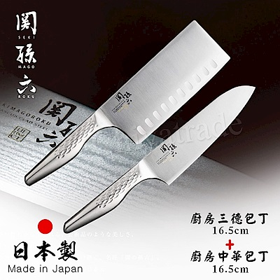 日本製貝印KAI匠創名刀關孫六 一體成型不鏽鋼刀-廚房三德刀+中華菜刀