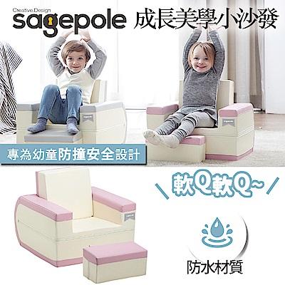 韓國Sagepole 成長美學小沙發(粉)