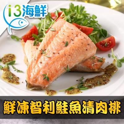 【愛上海鮮】鮮凍智利鮭魚清肉排4包組(180g±10%/包)