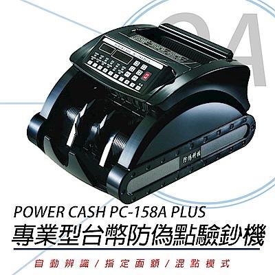 POWER CASH PC-158A Plus 台幣頂級點驗鈔機 點鈔機 專業型 黑色