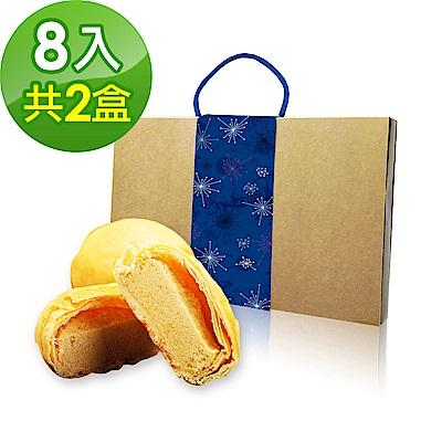 預購-樂活e棧-中秋月餅-小月餅禮盒(8入/盒,共2盒)-蛋奶素