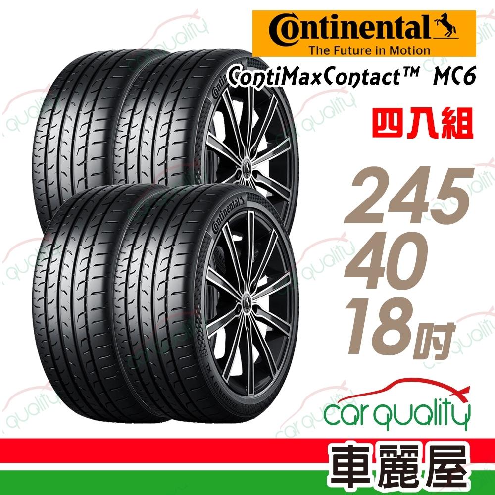 【德國馬牌】ContiMaxContact 6 MC6 運動操控輪胎_四入組_245/40/18