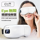 Concern康生 Eye無限-眼部按摩器 珍珠白 CON-558