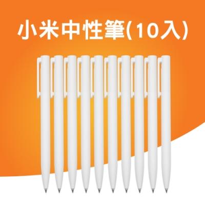 小米中性筆 10支裝