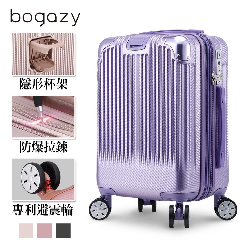 Bogazy 極致亞鑽 18吋編織紋登機箱登機箱(女神紫)
