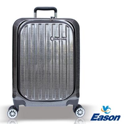 YC Eason 前開式19吋海關鎖旅行箱 卡夢黑