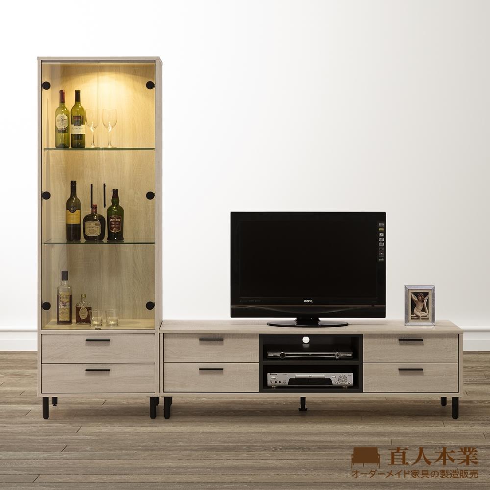 日本直人木業-BREN橡木洗白151CM電視櫃加60CM展示櫃