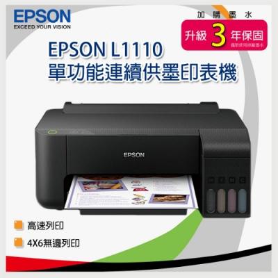 EPSON L1110 高速單功能連續供墨印表機  + T00V原廠四色墨水一組