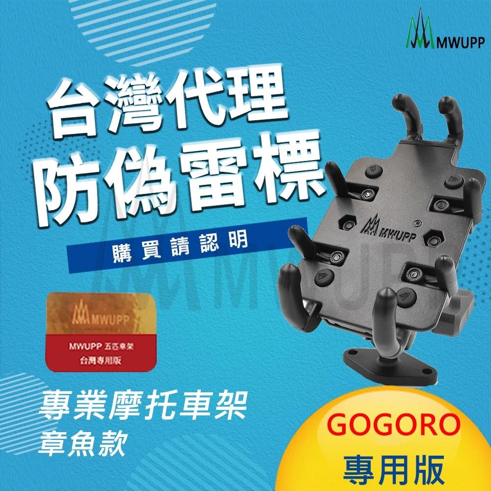 【MWUPP五匹】GOGORO專用 專業摩托車架-章魚款(機車支架/重機/手機架)