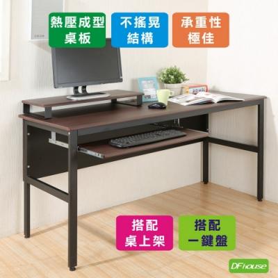 《DFhouse》頂楓150公分電腦辦公桌+一鍵盤+桌上架150*60*76