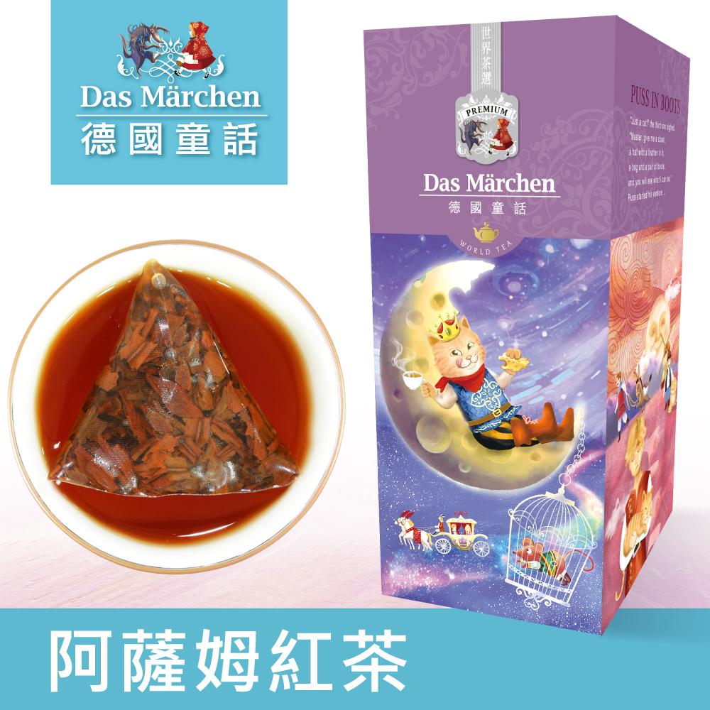 德國童話 阿薩姆紅茶茶包TGFOP1(15入/盒)