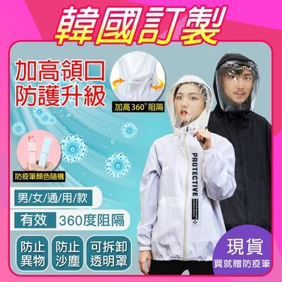 [時時樂限定]-(現貨)加高領口獨家訂製款防護升級防疫防護外套可拆式面罩(共2款可選)