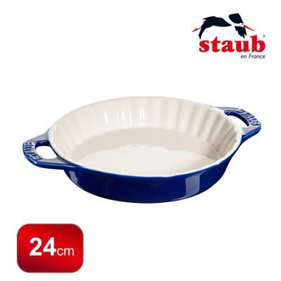 法國Staub 陶瓷雙把波浪烤盤 24cm 深藍色