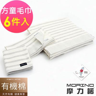 MORINO摩力諾 有機棉竹炭雙橫紋紗布童方毛巾(超值6入組)