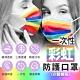 絢爛彩虹風格 拋棄式成人口罩 50入/包 product thumbnail 1