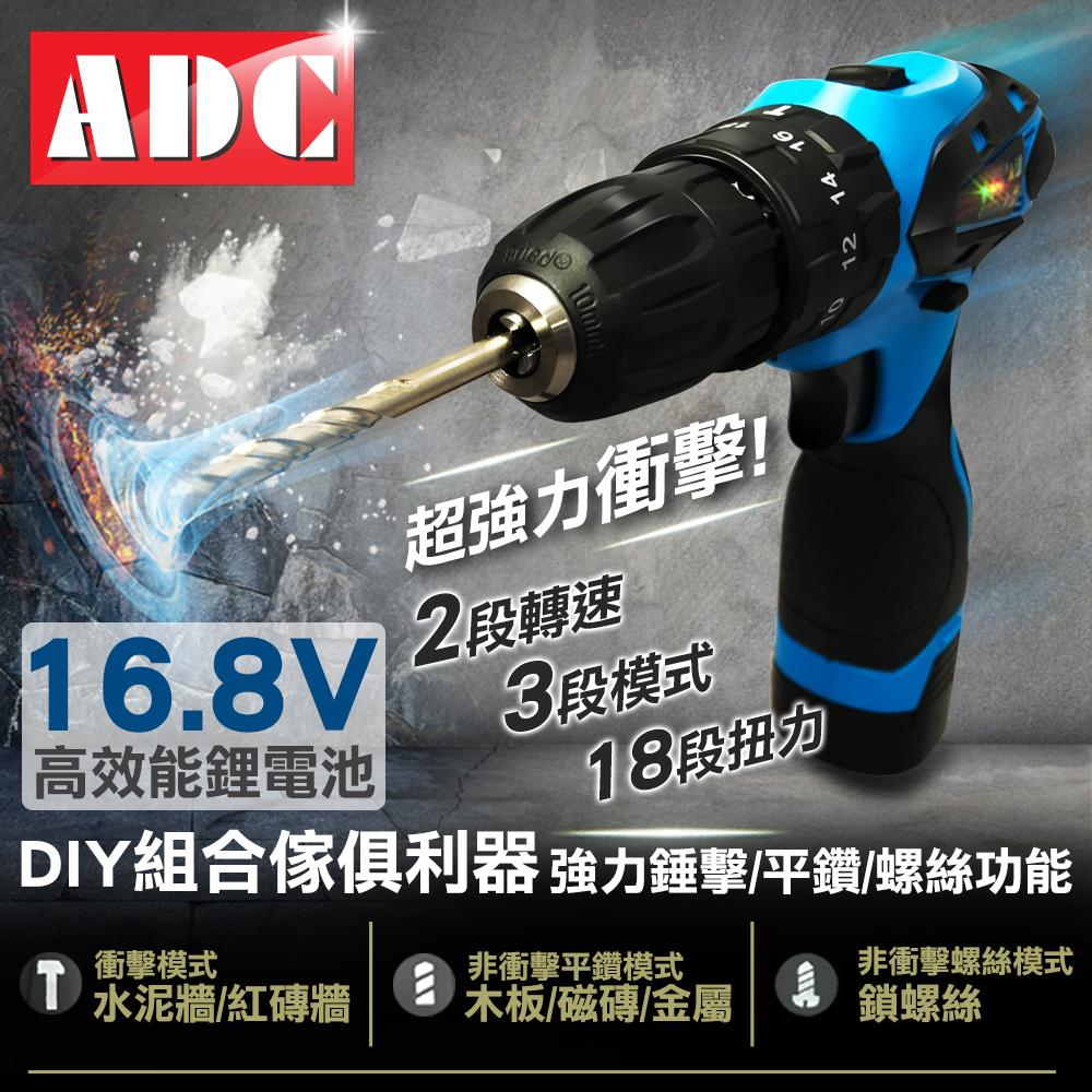 ADC艾德龍16.8V鋰電多功能雙速衝擊電動鑽(JOZ-LS-16.8T)單機款