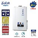 莊頭北 13L數位恆溫強制排氣熱水器 (TH-7139FE 天然瓦斯)