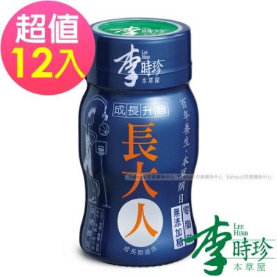 李時珍-長大人-男生(12瓶/盒)