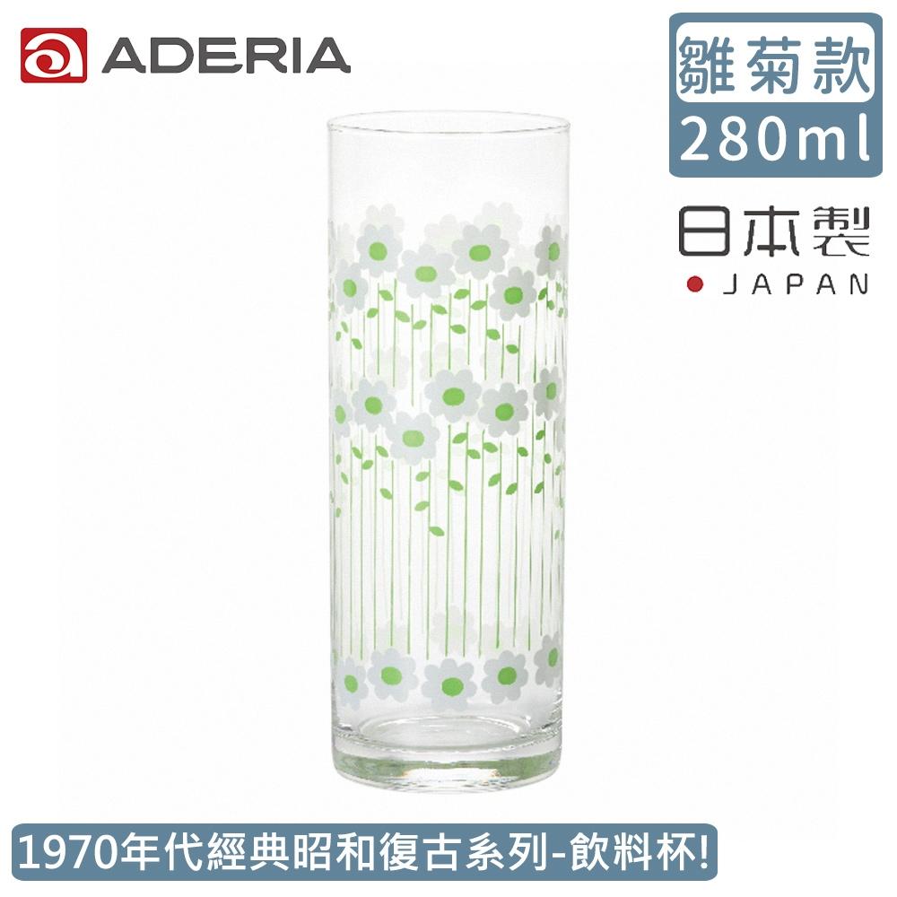 ADERIA 日本製昭和系列復古花朵玻璃飲料杯280ML-雛菊款