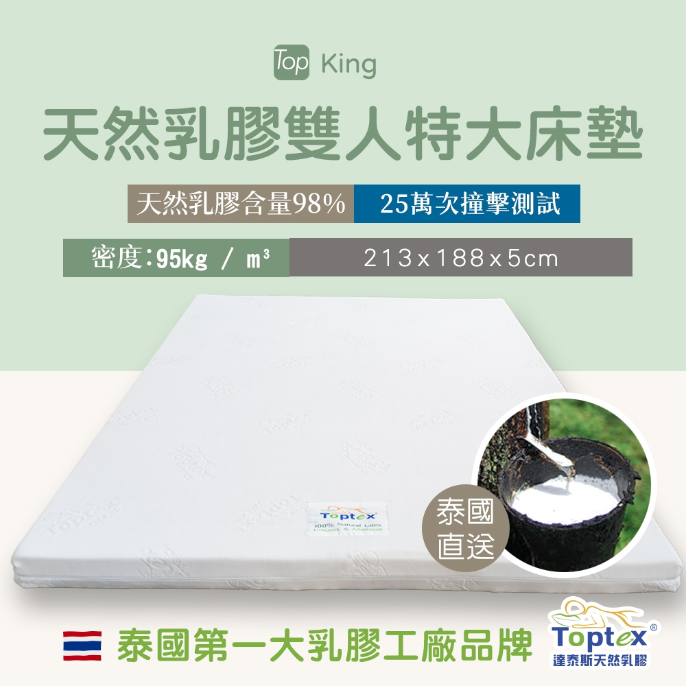 Toptex King 5公分 天然乳膠 雙人特大床墊